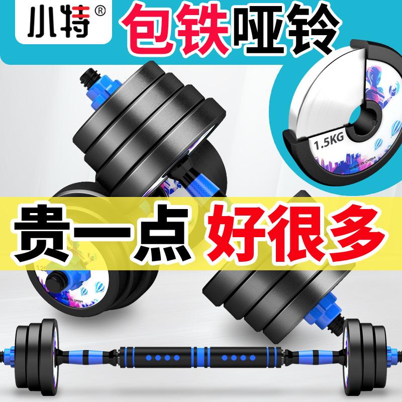 小特哑铃男士健身包铁20公斤杠铃30kg可拆卸健身器材家用亚玲女60.00元包邮