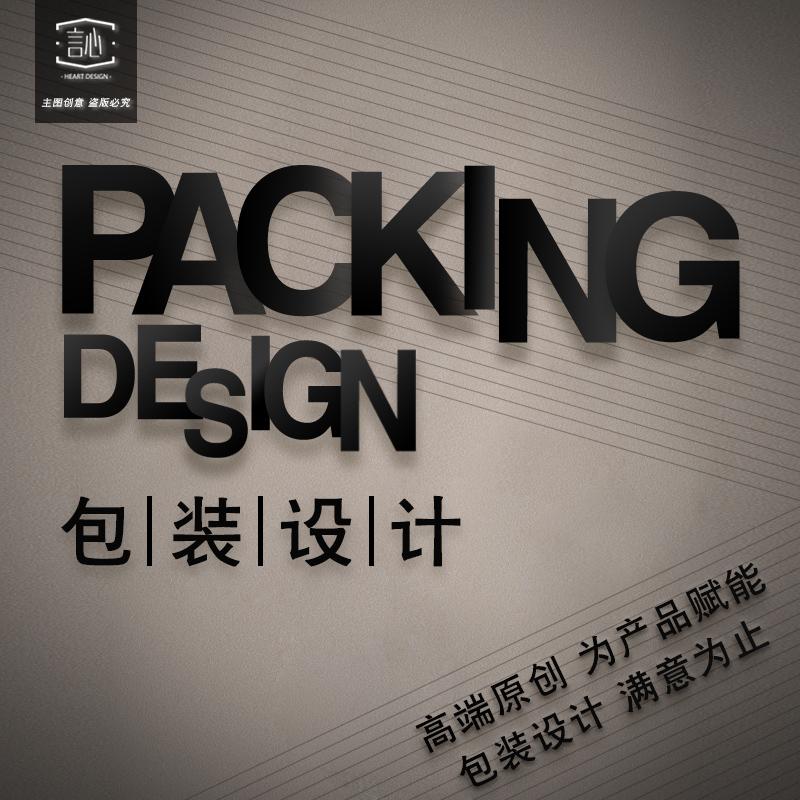 食品外包装设计纸箱彩盒平面包装袋化妆品产品礼盒子标签瓶贴设计