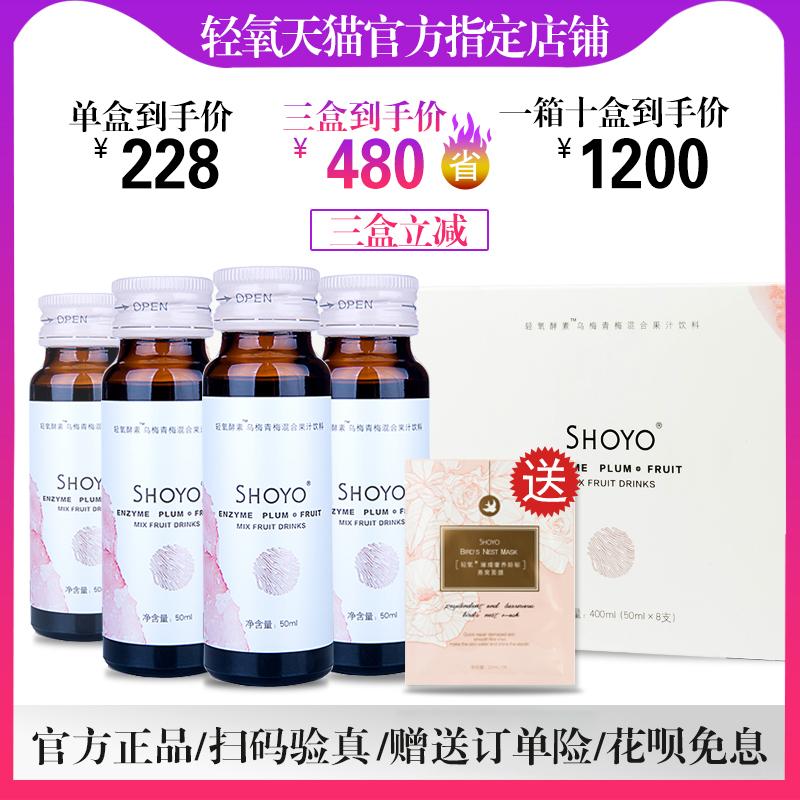 官网正品shoyo轻氧复梅混合水果汁满456.00元可用228元优惠券