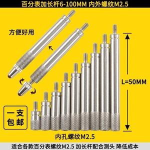 三丰百千分表M2.5通用测头测针加长杆接长杆延长杆测头加长连接杆