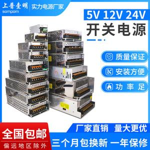 12v/24v开关电源220v转5v伏直流10/20a监控led150/200/400W变压器