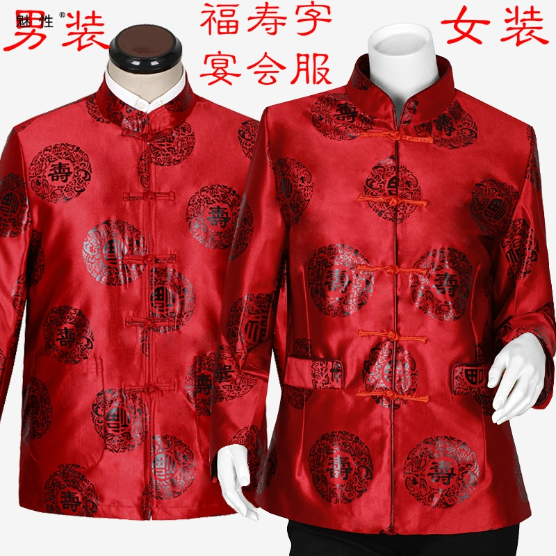 Incgamers sex satin red festive outfit reception father mother tang suit men and women long sleeve silk
