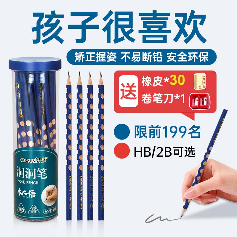洞洞铅笔德国工艺小学生2粗卷笔刀