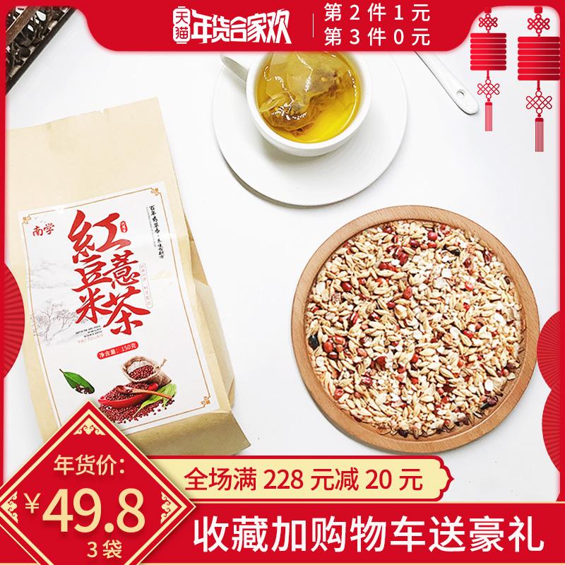 红豆薏米茶地道霍思燕同款祛濕抓药薏米大麦芡实栀子湿气中药店铺