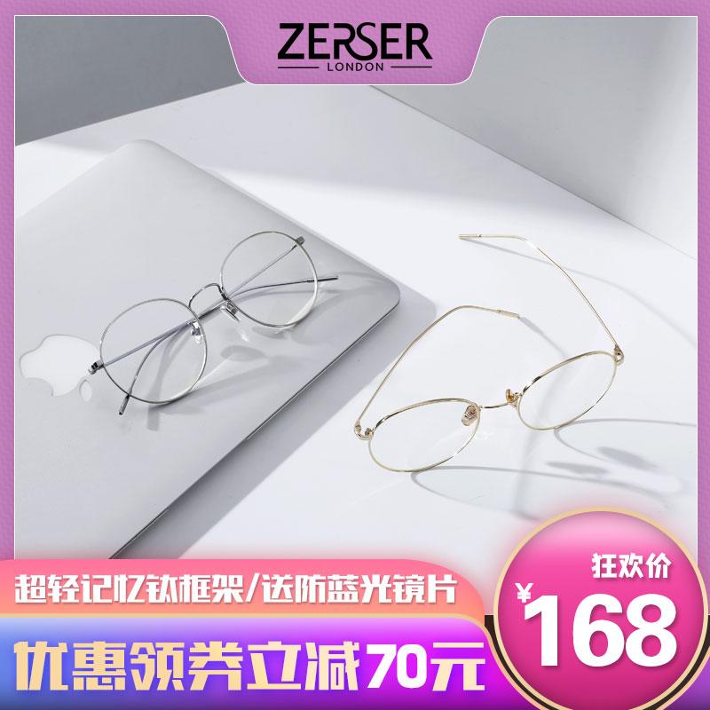 纯钛平光眼镜防蓝光记忆钛眼镜框男超轻近视眼镜女可配度数ZERSER