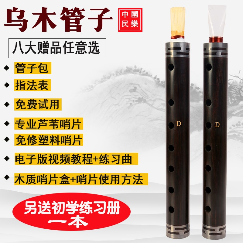 Professional ebony pipe beginners, pipe g a e c b d down, tear gas pipe, professional playing pipe instruments