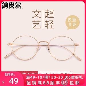 纯钛近视眼镜女可配度数网红款超轻复古圆框眼镜框男潮素颜眼睛架