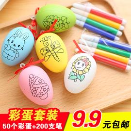 复活节彩蛋玩具蛋diy儿童手工绘画涂鸦涂色鸡蛋带画笔幼儿园奖品图片
