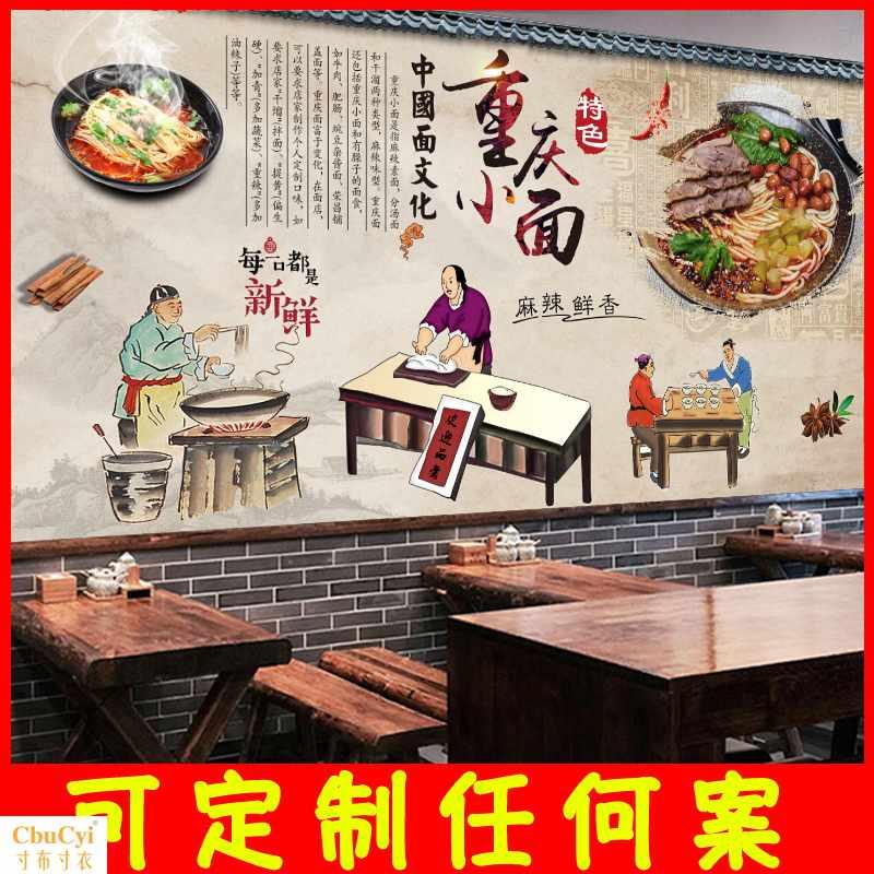 重庆小面墙纸个性餐厅面馆装饰 定制面店背景墙壁画 复古装修壁