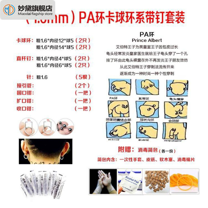 ? Puncture tool set PA piercing ring breast piercing device eyebrow nail ring female piercing tool umbilical nail perforation clavicle nail lip