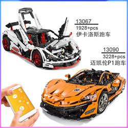 兼容乐高积木手机语音APP遥控赛车豪车跑车静态拼装模型儿童玩具