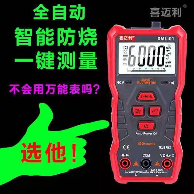 Мультиметр Артикул 616639080359