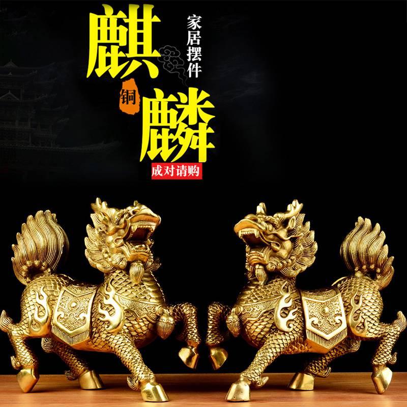 。  Copper Qilin ornaments a pair of pure copper huoqilin Zhaocai home living room decoration crafts