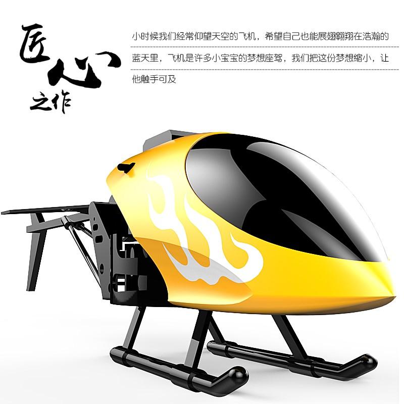 [u[4241364657]电动,亚博备用网址飞机]亚博备用网址飞机回旋直升机充电儿童玩具3-6月销量0件仅售11.36元