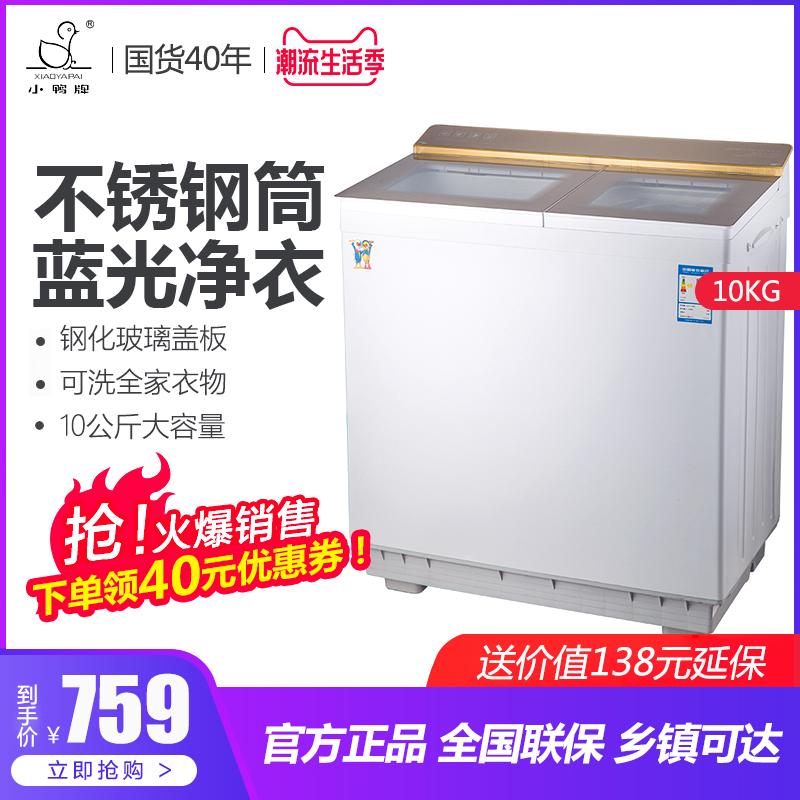 小鸭牌10KG大容量洗衣机半全自动家用双桶双缸波轮洗衣机甩干机799.00元包邮