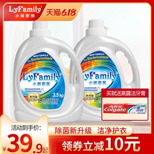 瓶套装 推荐 香港小琳家族洗衣液亮白增艳网红爆款 持久留香去污促销