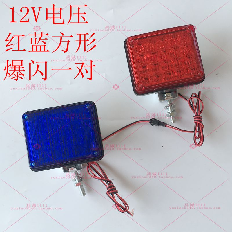 灯警示电警方红蓝12v动车摩托车巡逻闪灯爆圆灯