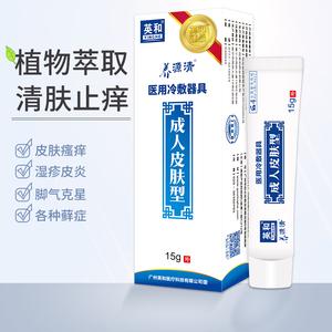 英和养源清湿疹膏止痒皮肤专用治疗外用阴囊瘙痒过敏性皮炎性男性