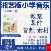 湘艺版五年级下册小学音乐电子精品教学PPT课件教案资料音频素材