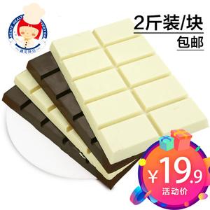 怡浓代可可脂烘焙黑白巧克力DIY原料大板块纯砖块散装包邮1KG