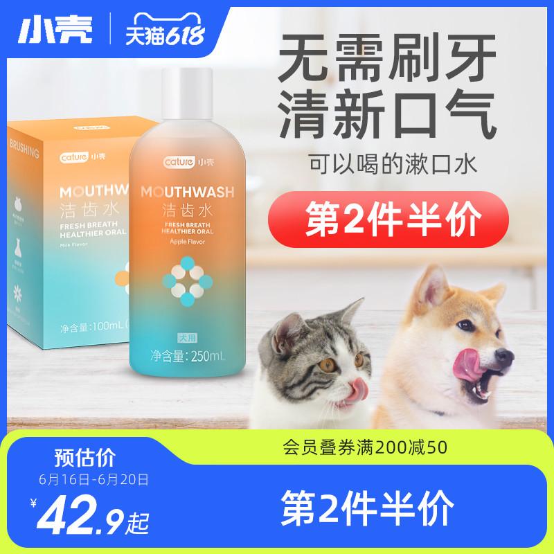 小壳狗狗漱口水饮用可食用除口臭猫咪宠物洁齿水口腔清洁结石用品