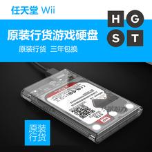 任天堂wii/wiiU主机移动硬盘wii游戏硬盘 行货500G/1T 3年保换新