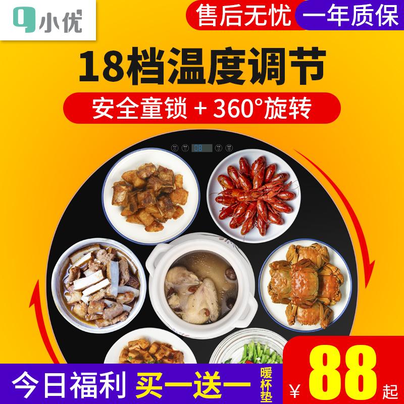 小优饭菜保温板家用暖菜板旋转智能热菜神器加热多功能餐桌面菜板