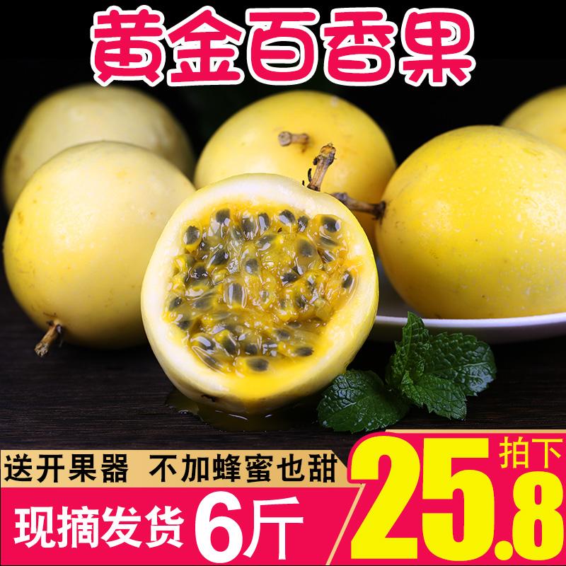 黄金百香果6斤包邮新鲜当季整箱应季水果白香果特级一级黄色原浆5