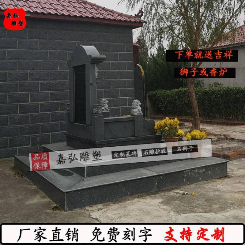 。墓碑定制花岗岩陵园公大理石农村土葬中式豪华家族墓坟石土坟墓