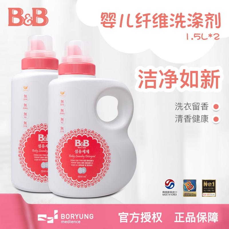 韩国保宁进口婴儿宝宝洗衣液无荧光剂桶装1.5L*2清洁去污母婴用品