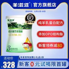 36個月國產品牌三段奶粉600g 羊滋滋旗艦店 羊奶粉嬰兒3段