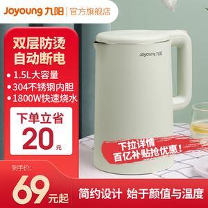 九阳烧水壶家用电热水壶双层一体自动断电加热开水煲不锈钢电水壶