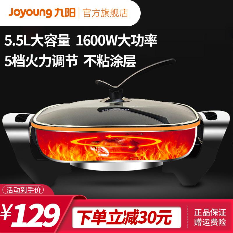 九阳55H91电火锅多功能一体锅电热锅家用炒锅5.5L韩式大功率煮锅