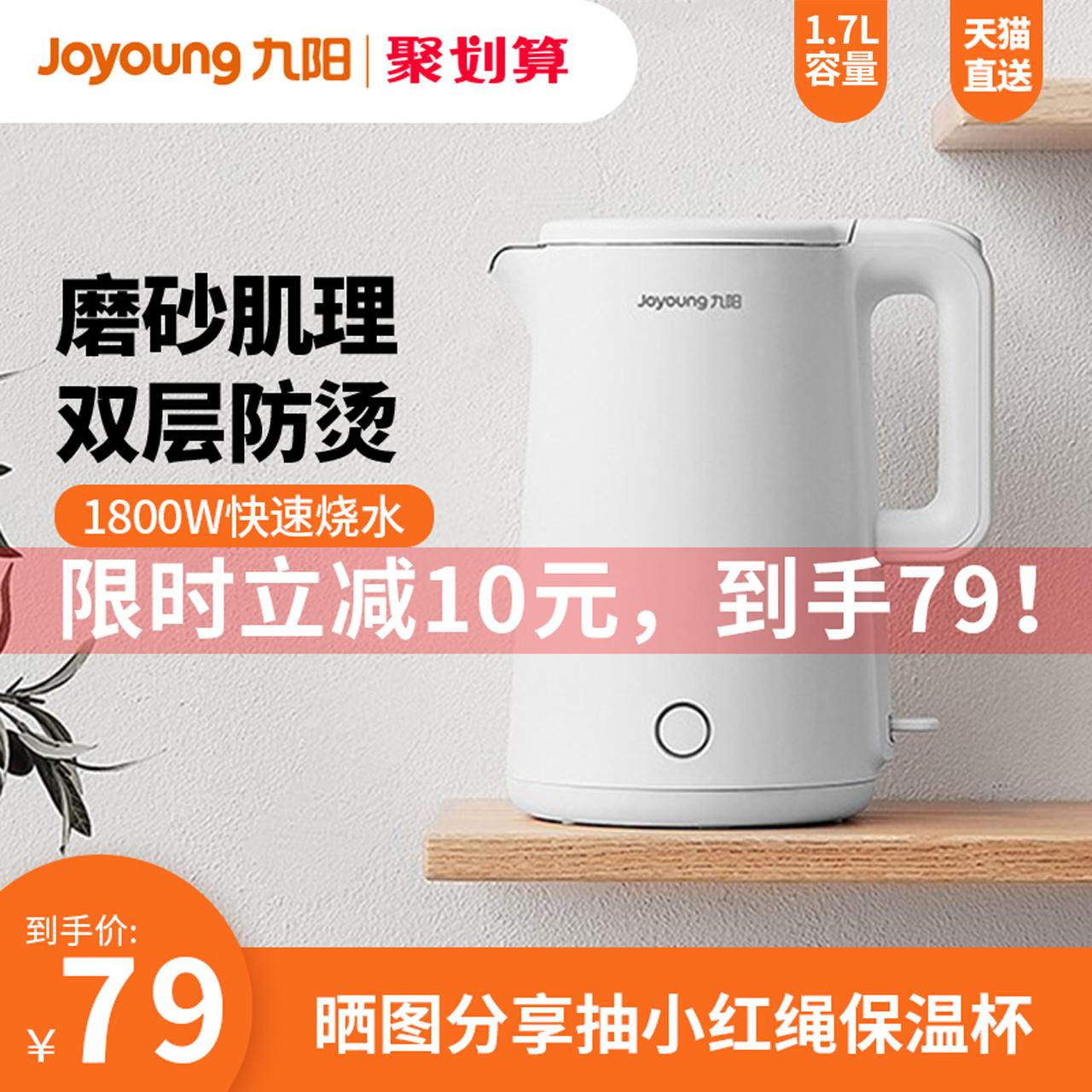 九阳电热烧水壶保温一体家用大容量304不锈钢正品自动断电热水壶