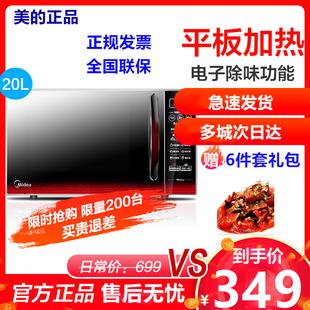 Midea/美的 EM7KCGW3-NR 快捷微波炉  平板加热 智能蒸煮菜单 20L图片