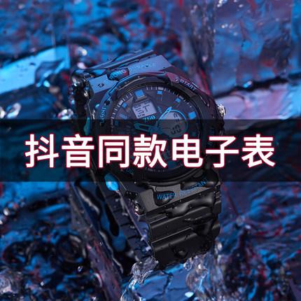 手表男学生儿童小学生运动初中男孩男童特种兵中学生潮防水电子表