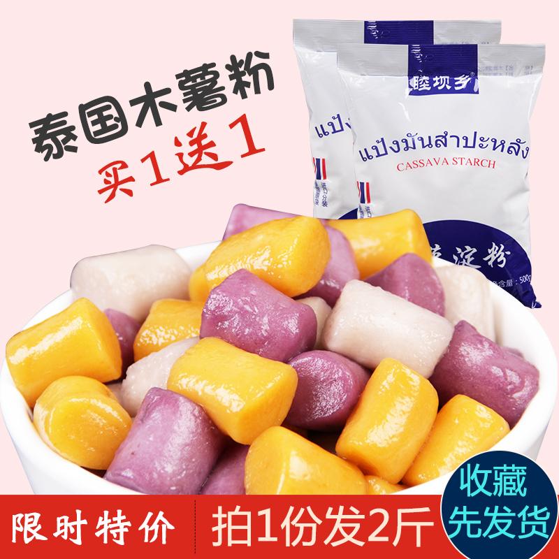 睦坝乡泰国木薯粉500g 芋圆粉 农家木薯淀粉 生粉甜品原料材料