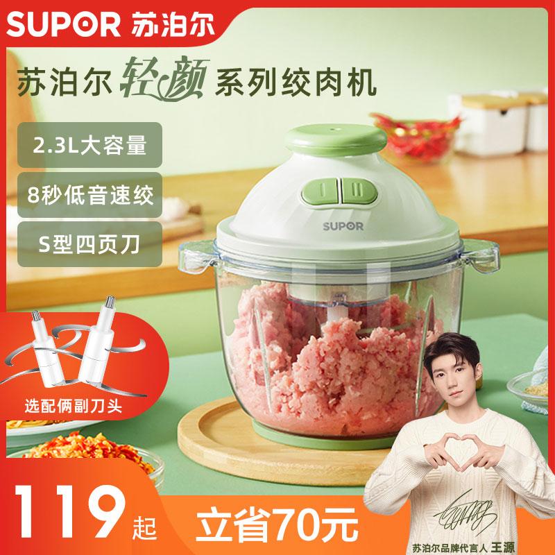 苏泊尔绞肉机绞馅搅拌家用电动多功能料理机打肉机饺肉馅小型多用