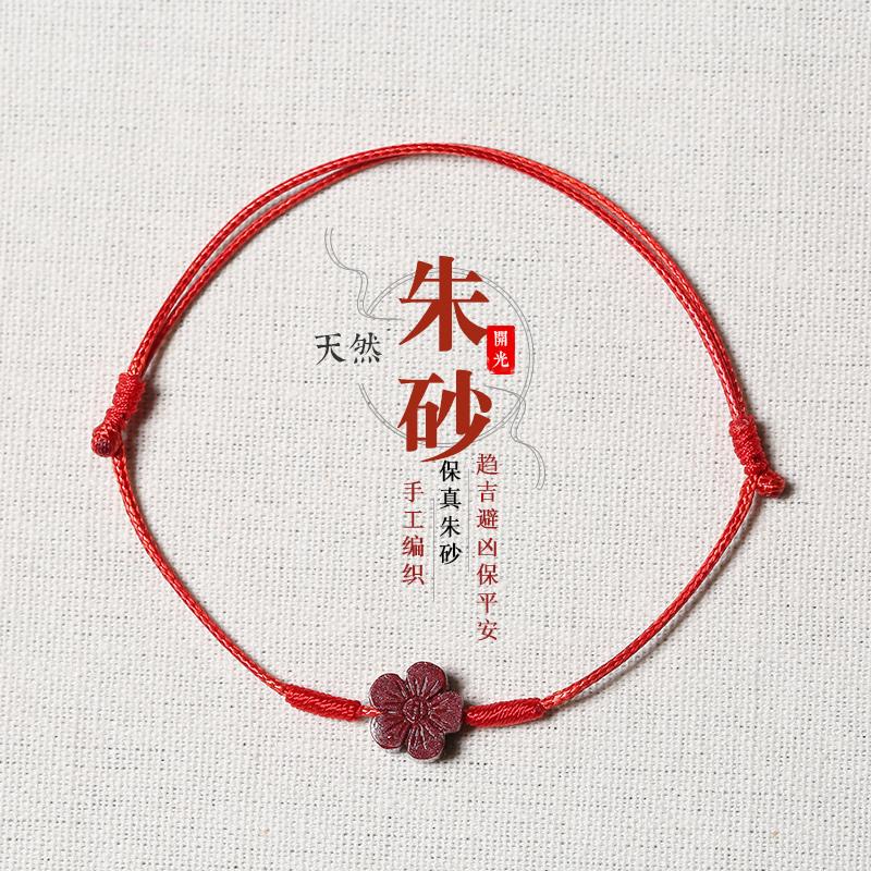 双珠阁朱砂手串本命年红绳手链女男生纪念礼物编织红绳转运珠手绳