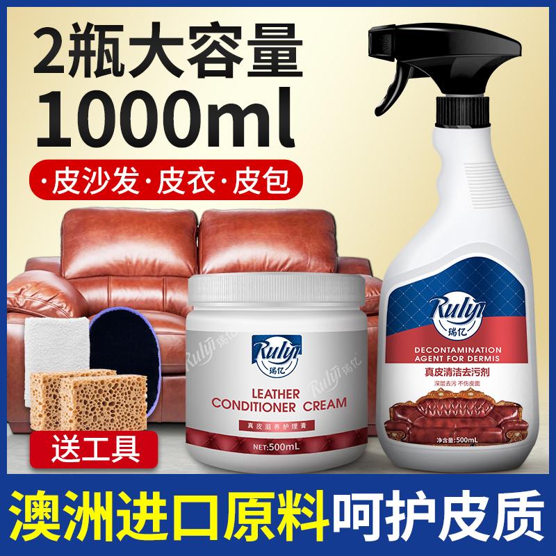 皮沙发清洁剂去污保养油皮衣pu皮革清洗剂奢侈品皮包皮具真皮护理