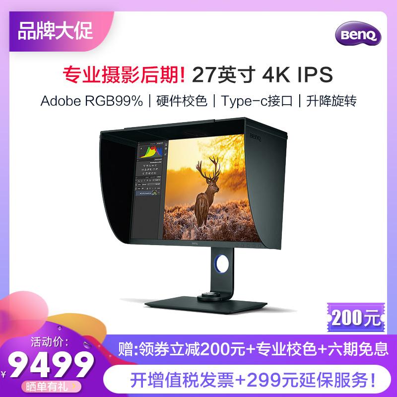 【含增票/保无点】明基SW271摄影后期修图27英寸4K HDR显示器硬件校色AddobeRGB 10bit显示屏Type-C升降旋转