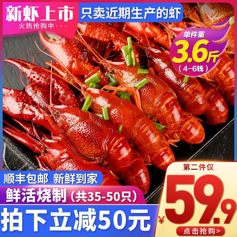 【新虾上市】麻辣小龙虾熟食3.6斤加热即食鲜活烧制冷冻保鲜盒装