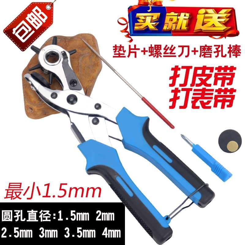 Watch with hole drilling artifact eye perforation shoulder strap bag strap sandal strap simple trousers belt belt punch