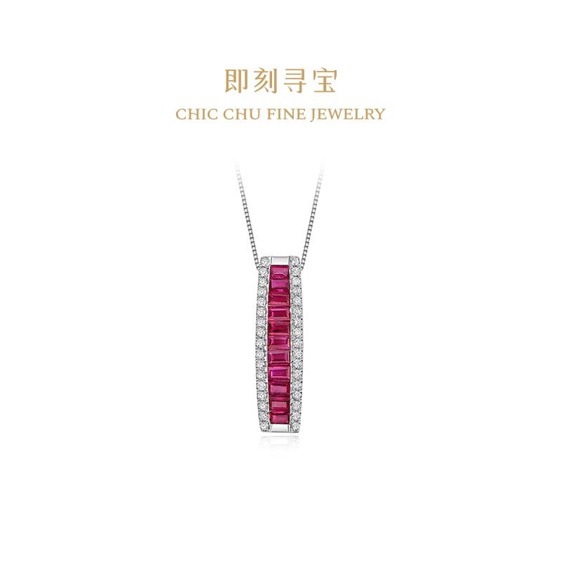 即刻寻宝天然梯方形红宝石项链18k白金钻石吊坠彩宝珠宝简约气质