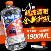 汽车电动车电池补充液 蓄电池保养修复通用蒸馏水 叉车电瓶专用