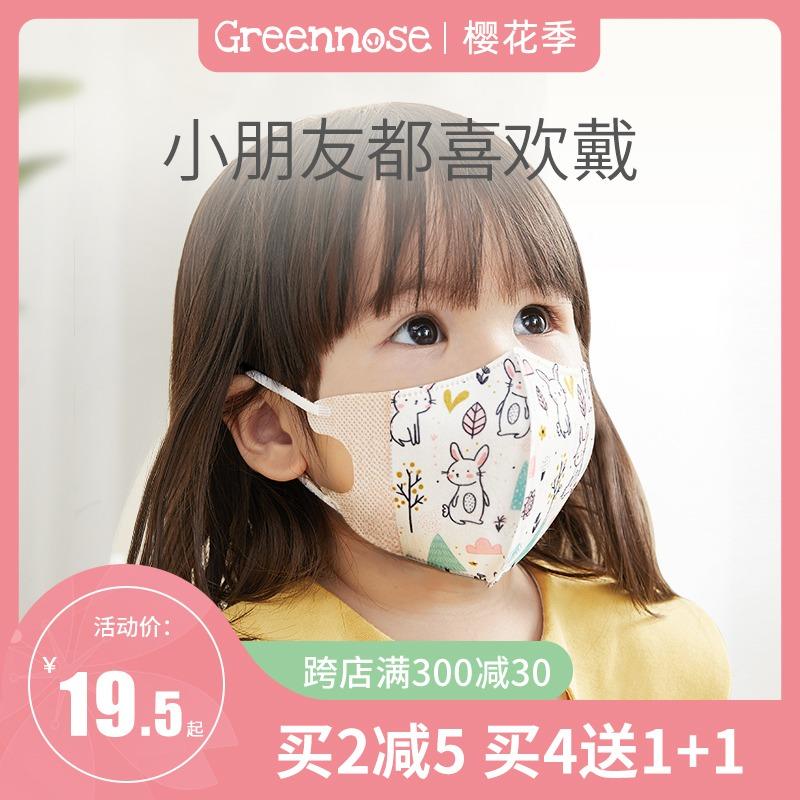日本greennose绿鼻子儿童口罩一次性婴幼小孩用男女宝宝1岁3d立体