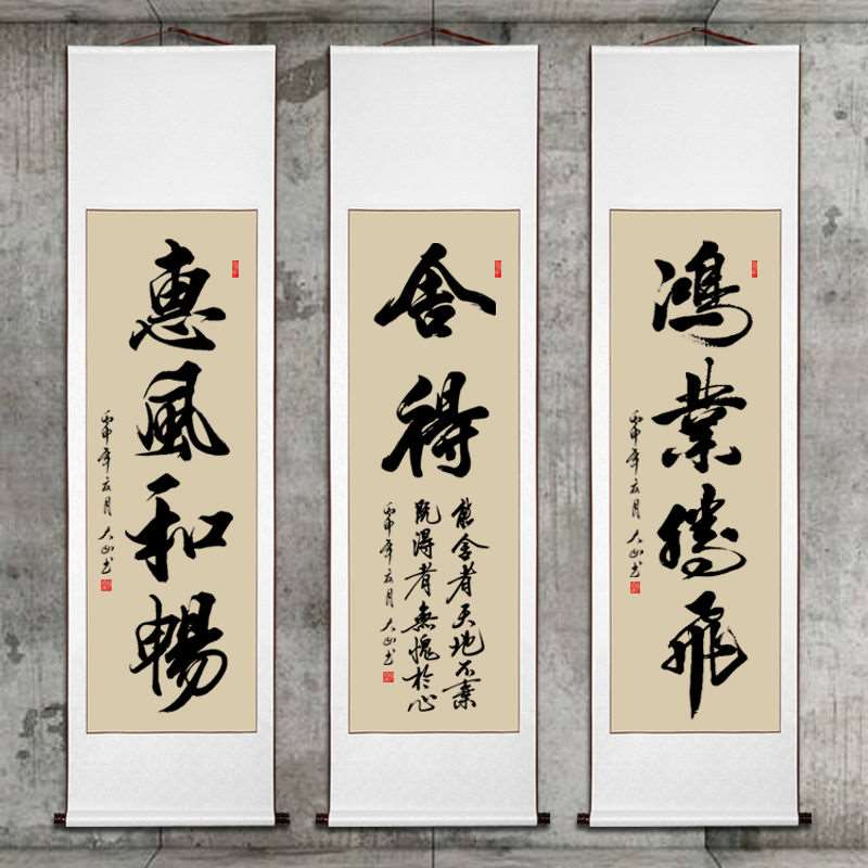 Shedes calligraphy works living room decoration calligraphy and painting hanging painting handwritten authentic study office banner painting and calligraphy mounting
