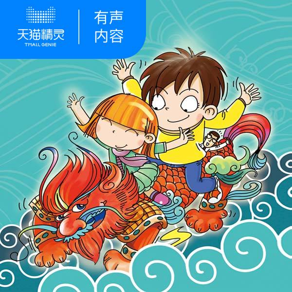 Father in pocket 3 children imagination cultivation fairy tale science fiction story suitable for 5-12 year old children early education enlightenment tmall Genie audio content digital content