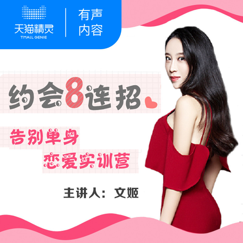 [tmall Genie voice content] 8 dating moves, farewell to single, dating training course