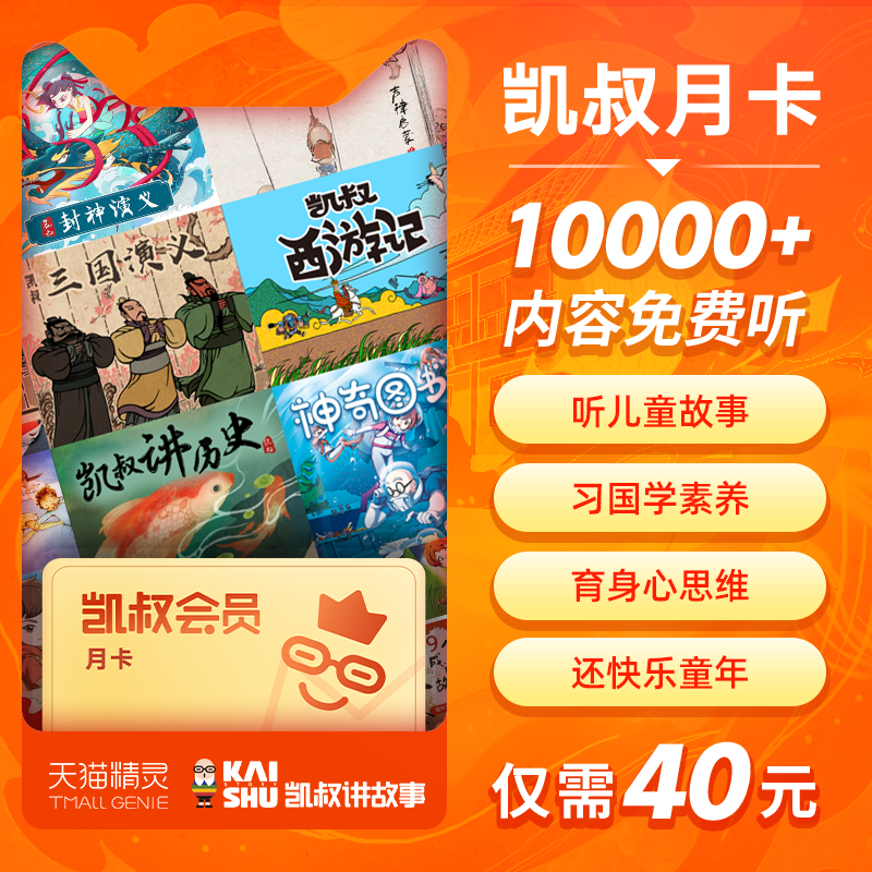 Limited time to buy | uncle Kai storytelling membership card monthly card VIP uncle Kay story telling journey to the West
